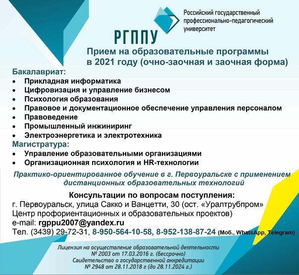 Высшее образование в Первоуральске (заочная форма ...