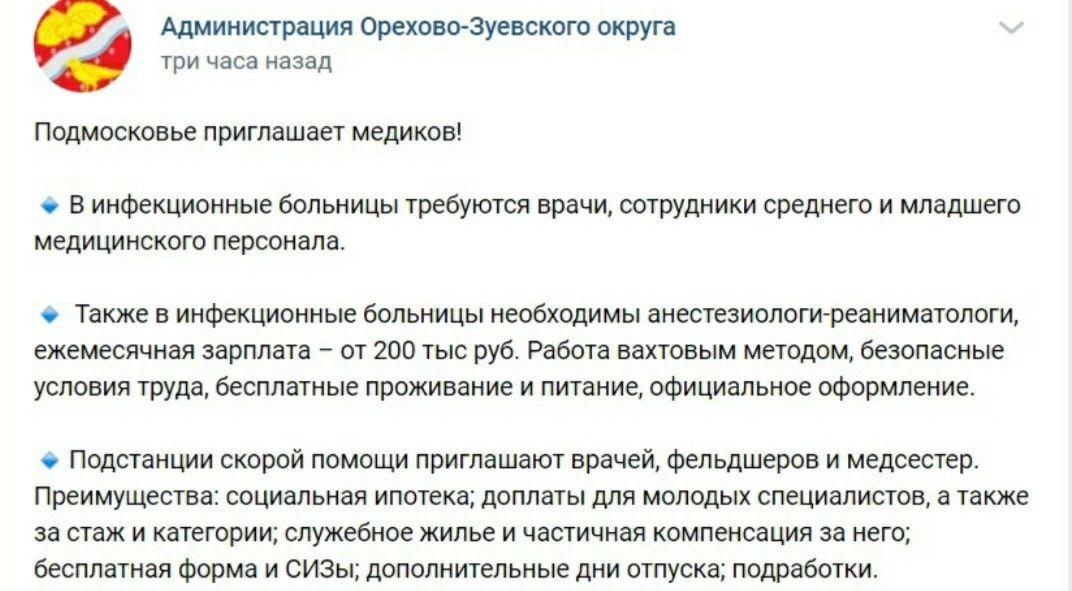Секта СВИДЕТЕЛЕЙ КОРОНАВИРУСА 86197