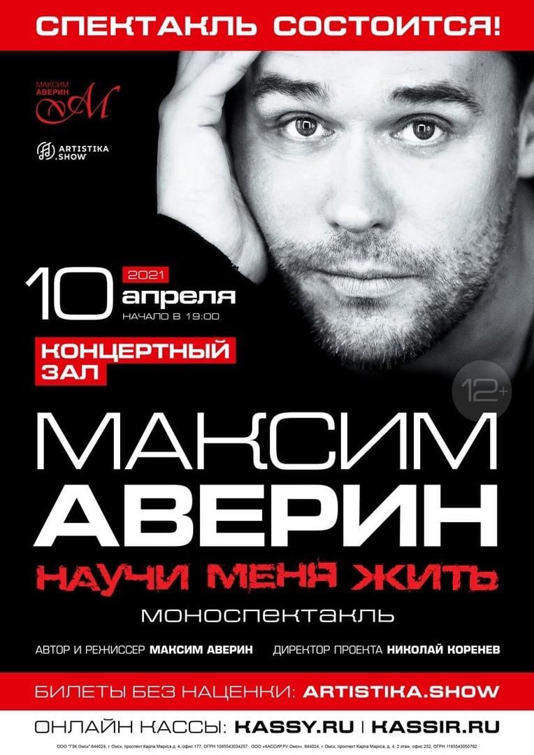 Афиша Омск 10 апреля 2021/ МАКСИМ АВЕРИН / Омск