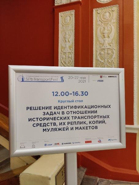 В 12:00 начнется трансляция круглого стола 'Вопросы идентификации транспортных средств' в кинотеатре 'Родина'.  Подробная информация и ссылка на трансляцию: http://transportfest.ru/online3