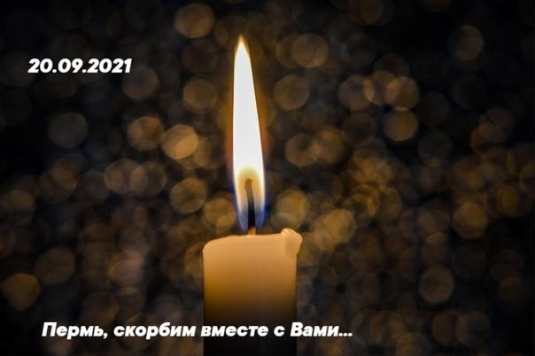 Сегодня, в Перми день траура. Вся Россия скорбит....