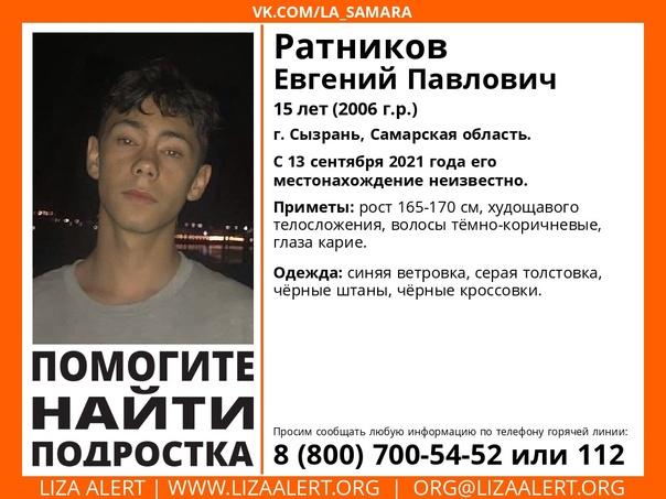 Внимание! Помогите найти подростка! Пропал #Ратников Евге...