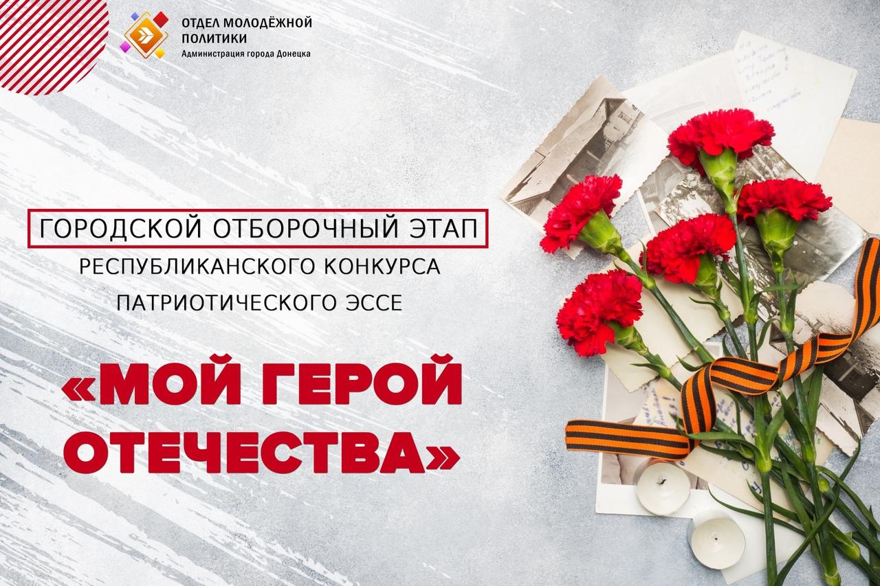 Определены победители отборочного этапа конкурса «Мой Герой Отечества!»