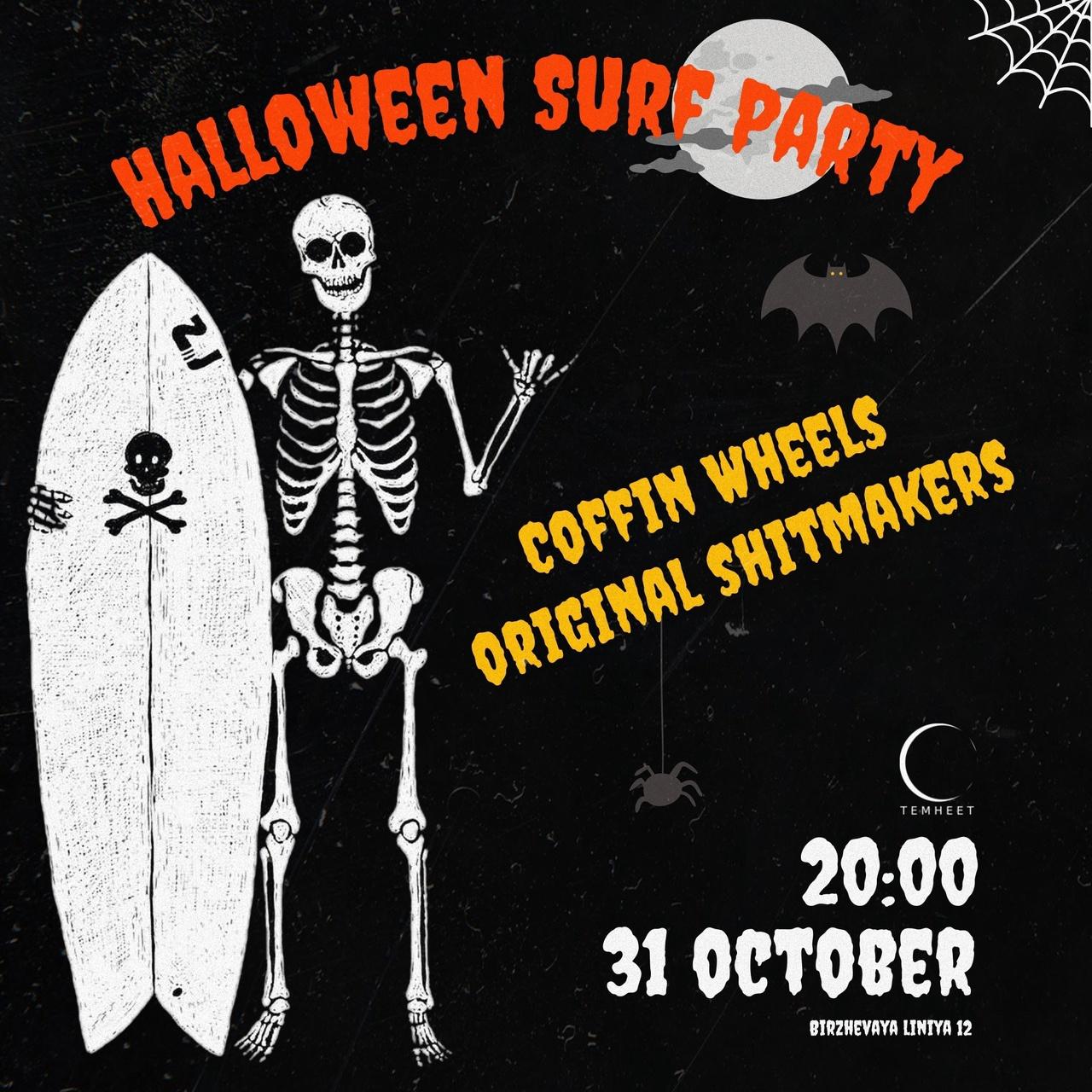 31.10 Halloween Surf Party в клубе Темнеет!