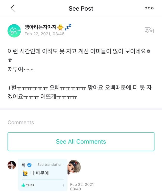 [WEVERSE] 21/02/22 #BTS #Taehyung #SNS@v_kim_taehyung