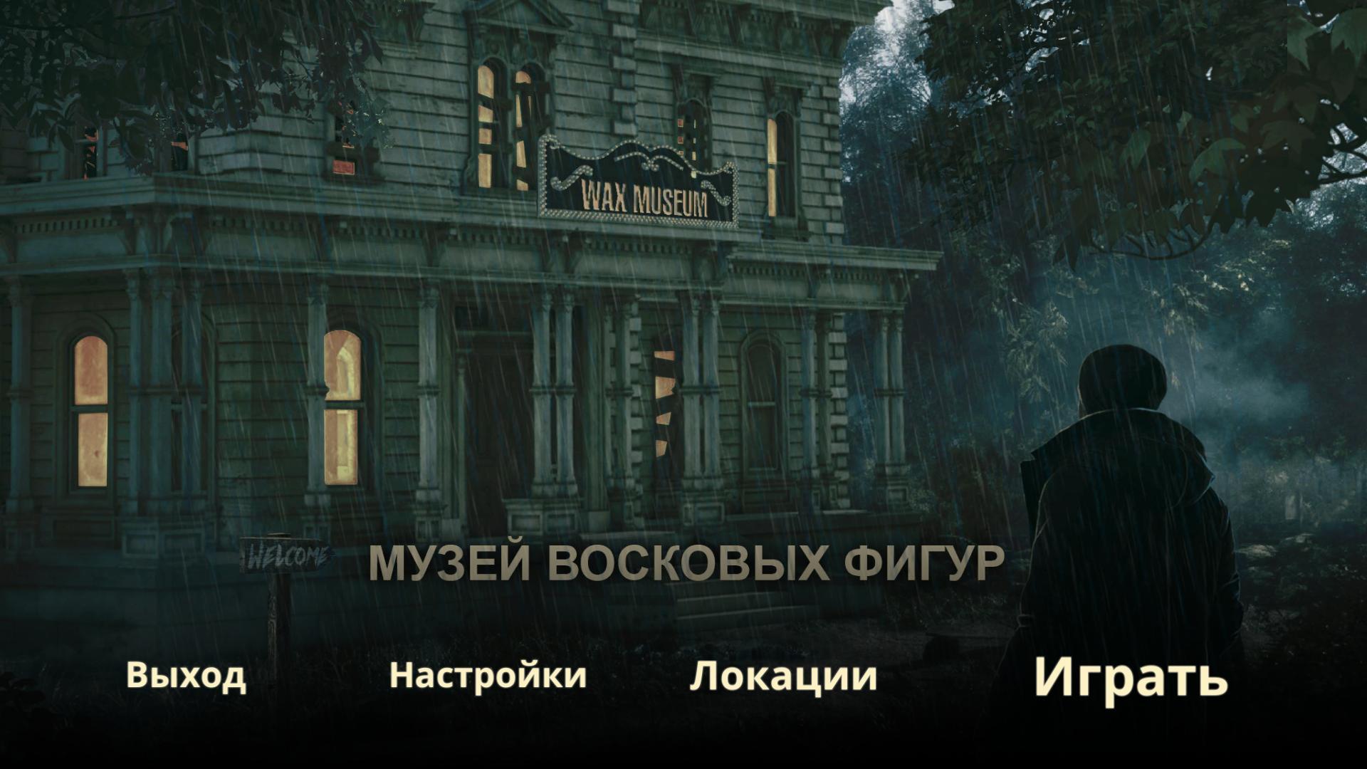 Музей восковых фигур | Wax Museum Multi (Rus)