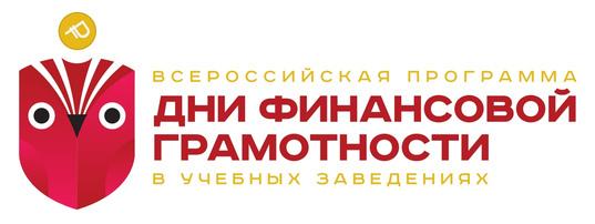 Регистрация конкурсанта - Всероссийская программа «Дни финансовой грамотности в учебных заведениях»