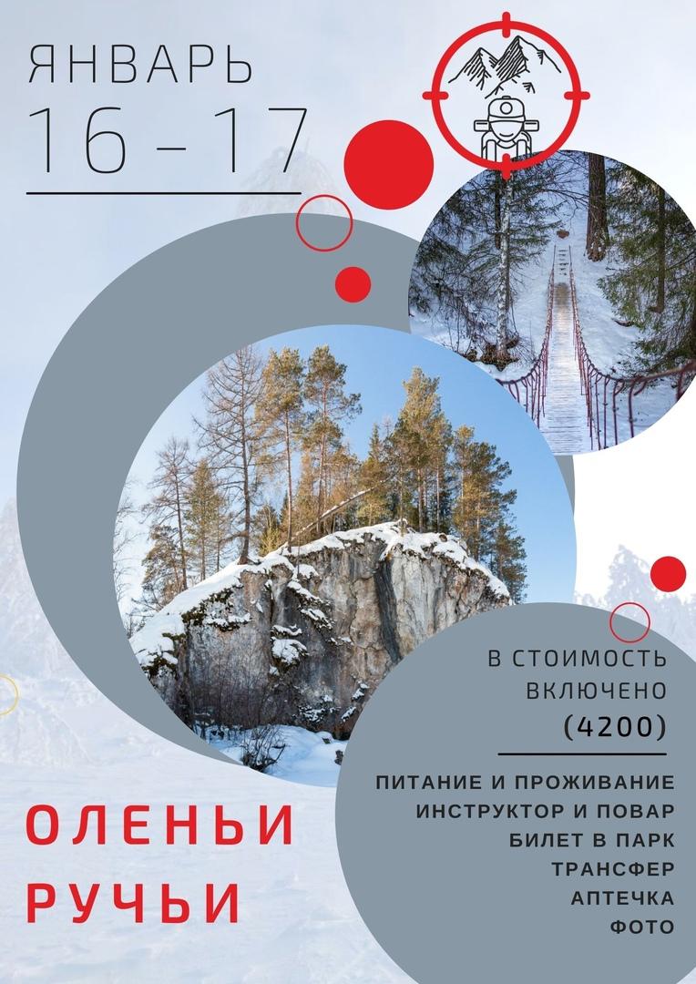 Афиша Тюмень Оленьи ручьи / 16 - 17 ЯНВАРЯ / Pushka_trip