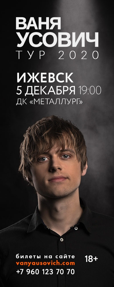 Афиша Ваня Усович 5 декабря Ижевск