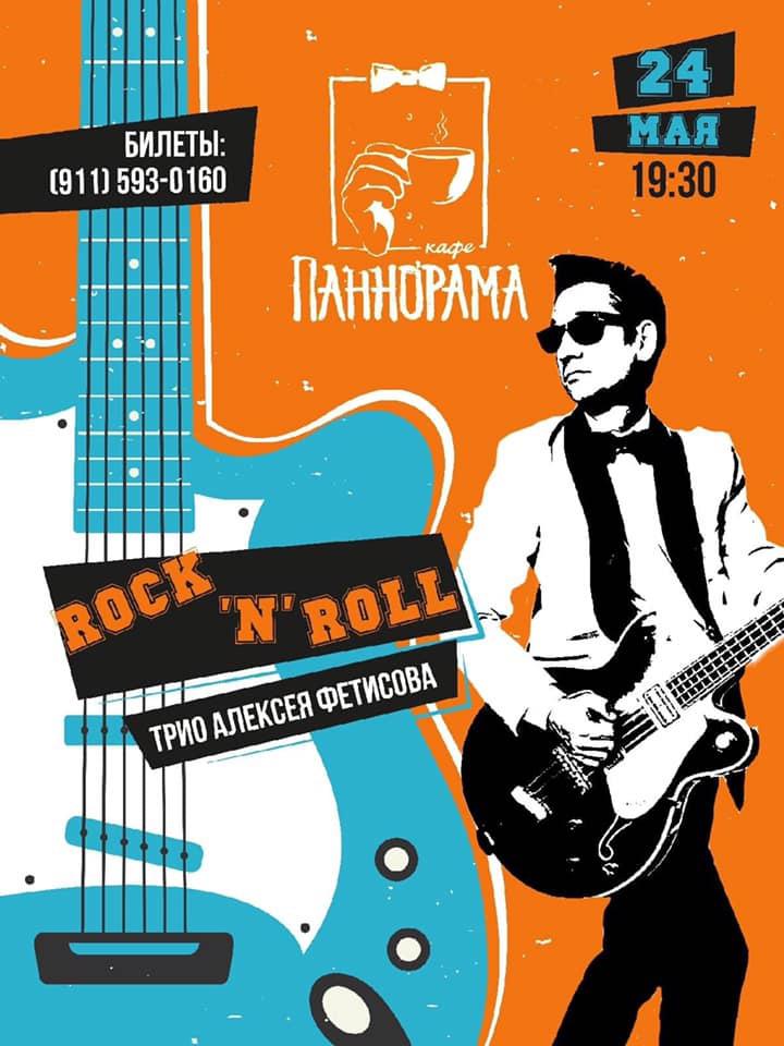 24.05 Рок-н-ролльное трио Алекса Фетисова в кафе Паннорама!