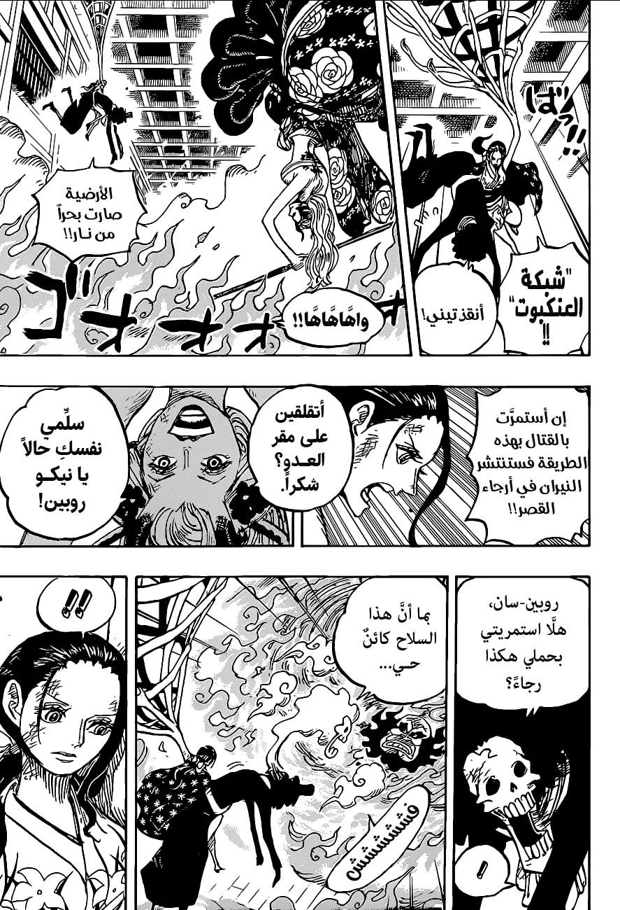 One Piece Arab 1020, image №11