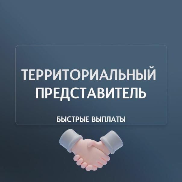 Супервайзер територии   Местный представитель  Опл...