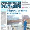 «УСТЬЯНСКИЙ КРАЙ» | новости Устьянского района