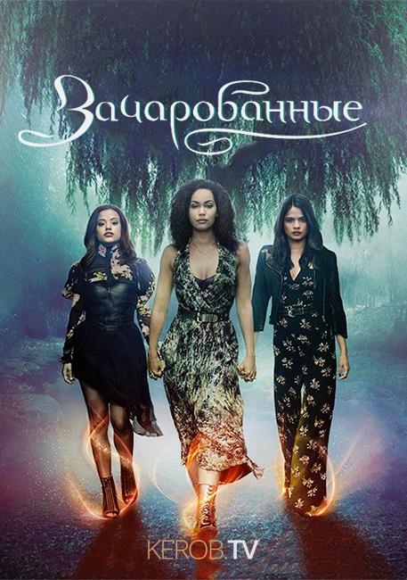 Зачарованные | Charmed | 3 сезон