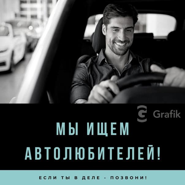 Требуются автовладельцы (опыт владения авто от 3-х...