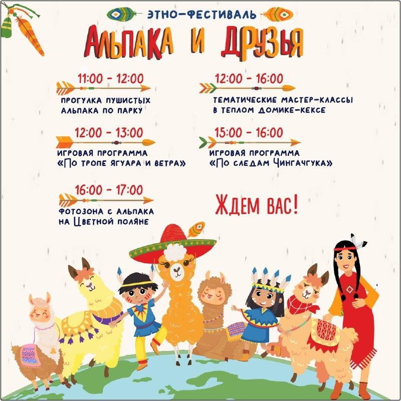 Этно-фестиваль «Альпака и друзья».