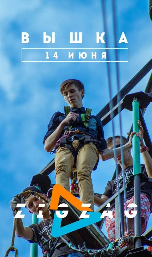 Афиша Новосибирск Прыжки с Вышки 14 Июня