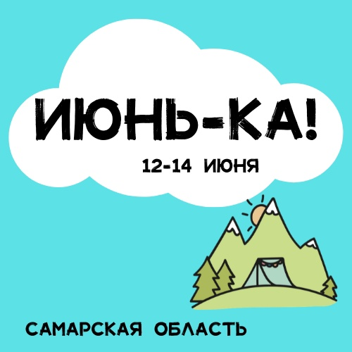 Афиша Тольятти ИЮНЬКА - 2021 ! Самарская область