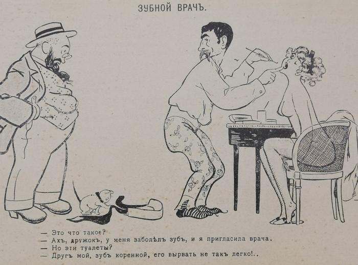 Зубной врач