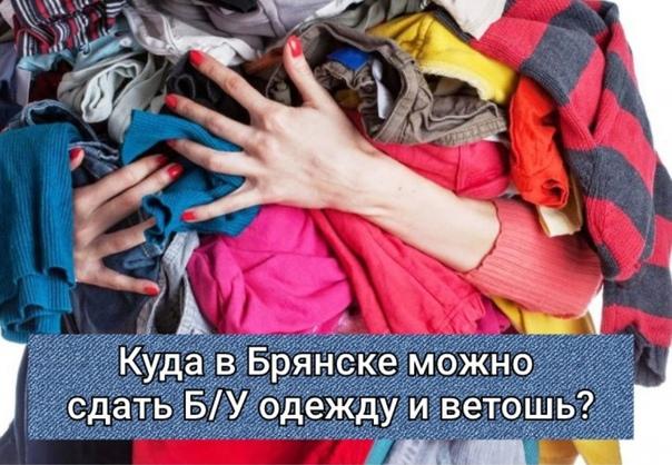 дешевая одежда брянск