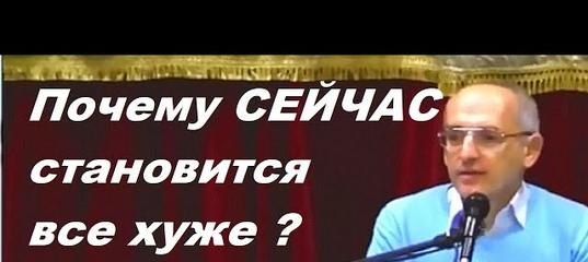Почему СЕЙЧАС становится все хуже? Торсунов О.Г. Санкт- Петербург, 2020.