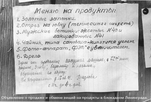Блокада Ленинграда в годы Великой Отечественной войны, 1941-1945 гг., изображение №5