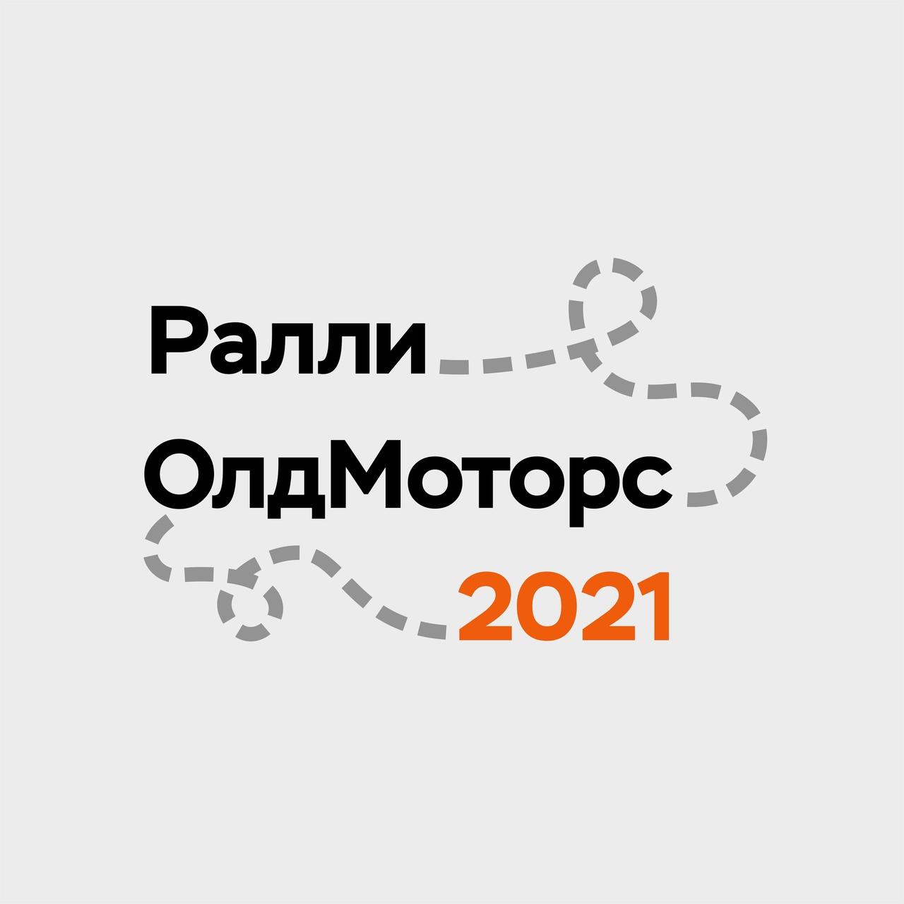 """13.06 Ралли Классических Автомобилей """"ОлдМоторс"""" 2021!"""