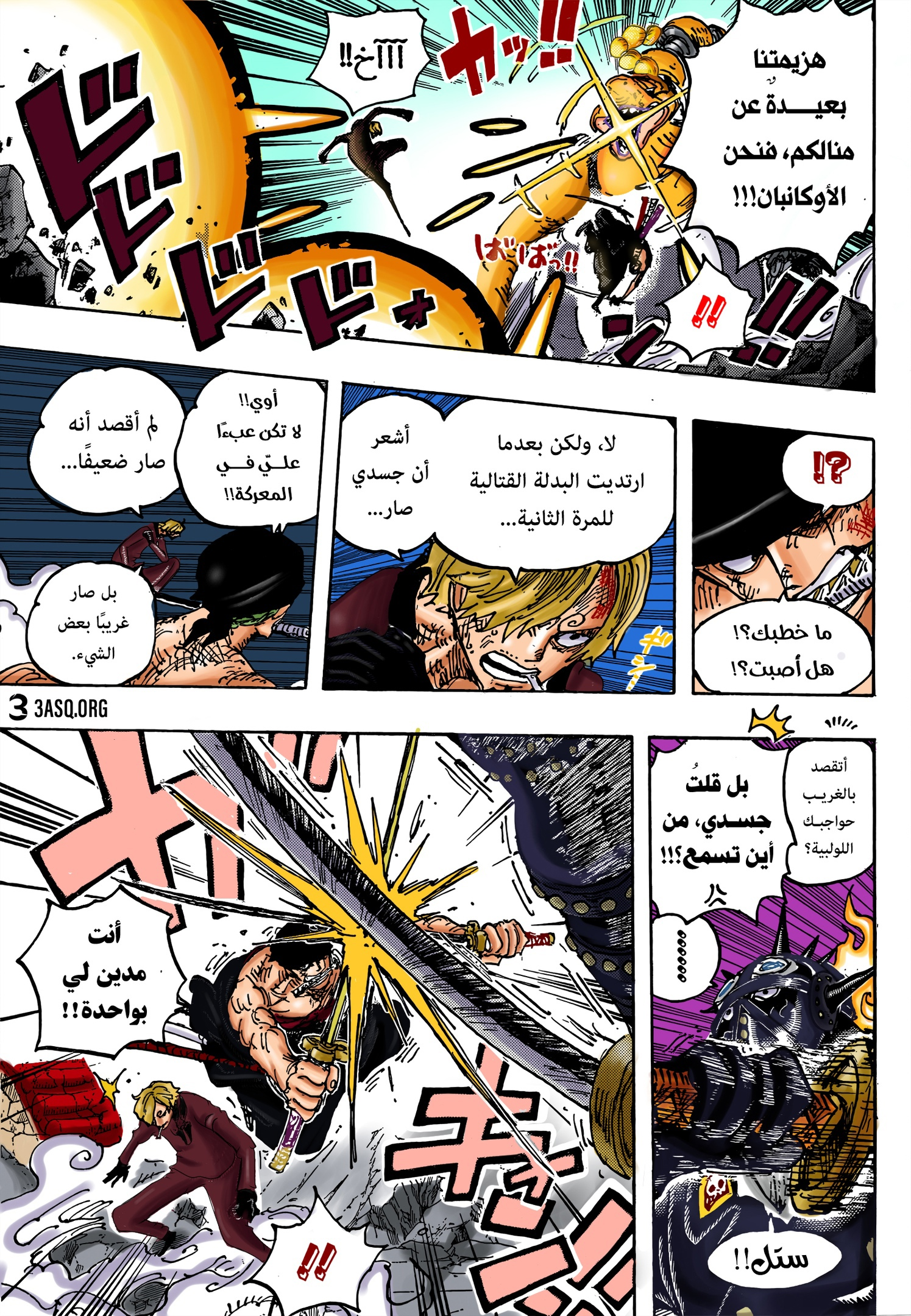 One Piece Arab 1023, image №23