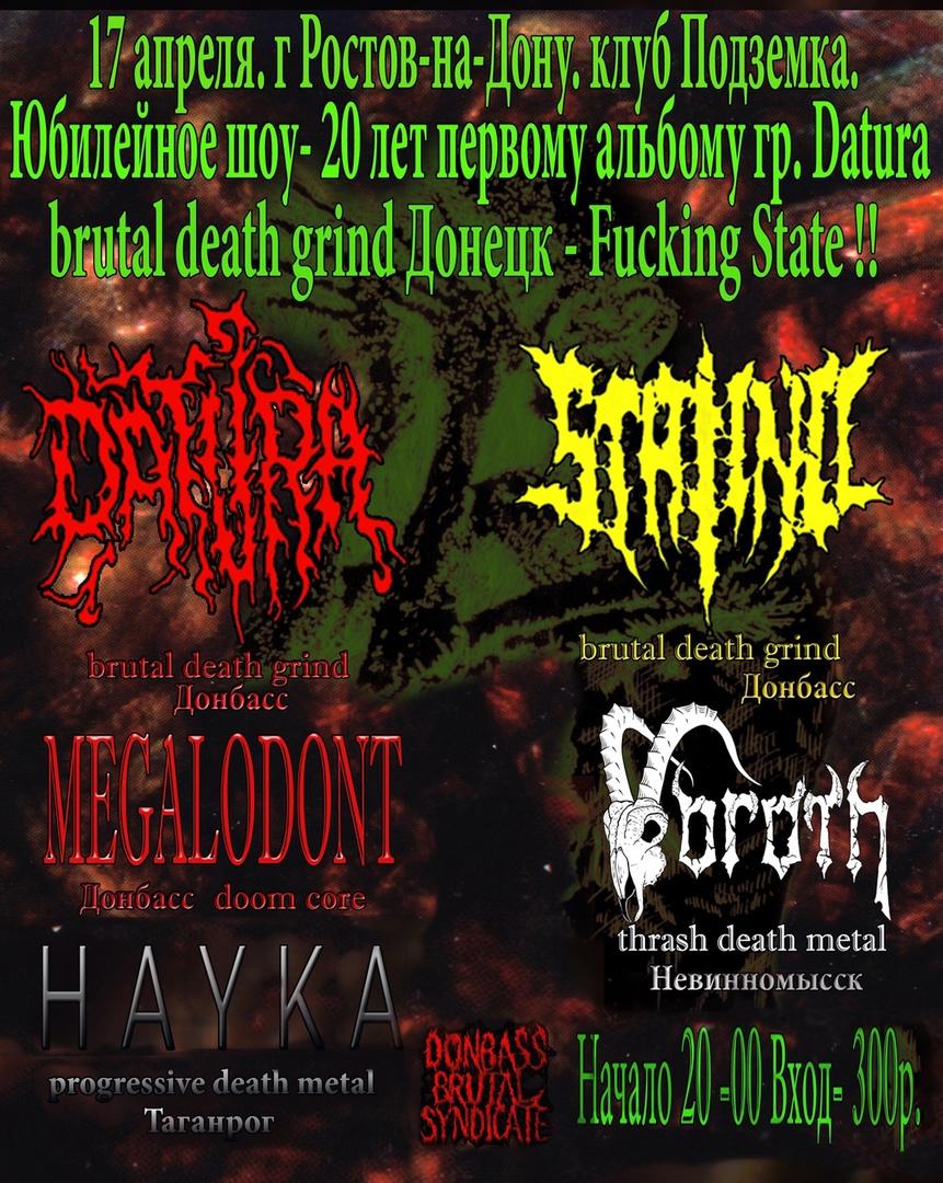 Афиша Ростов-на-Дону 17.04.21 Roter B r Fest (Brutal Death) Pod3emka