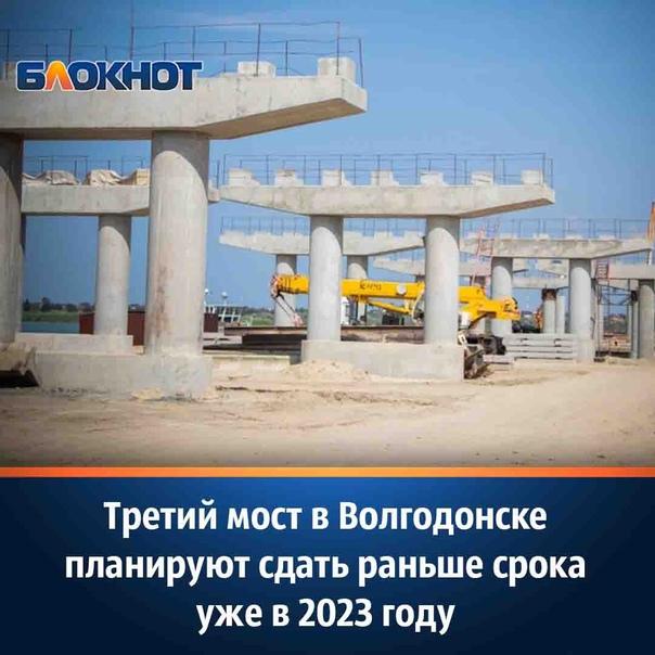Достроить третий мост в Волгодонске планируют в 20...