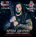 Артём Шкурин фотография #2