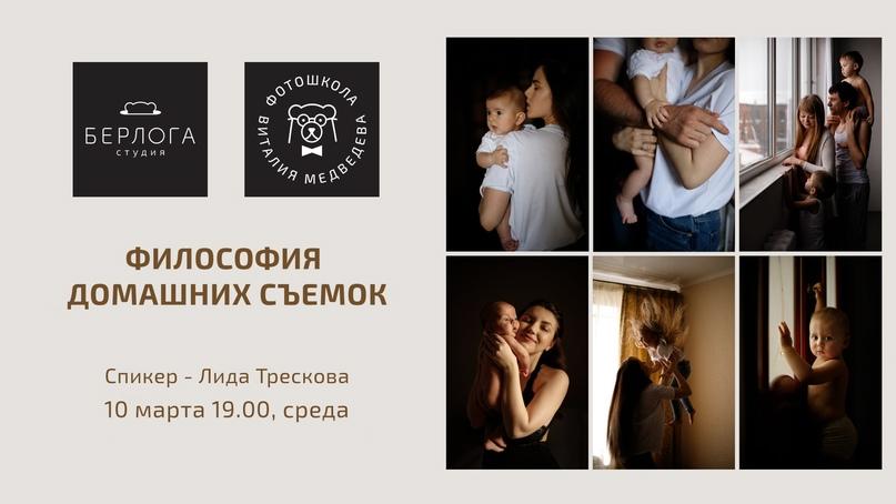 Лекция «Философия домашних съёмок и их преимущества»