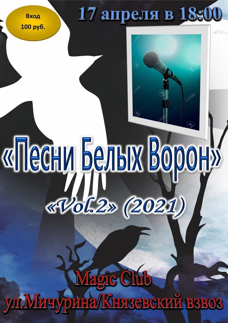 Афиша Саратов 17/04 - «Песни Белых Ворон» 2021. VOL.2
