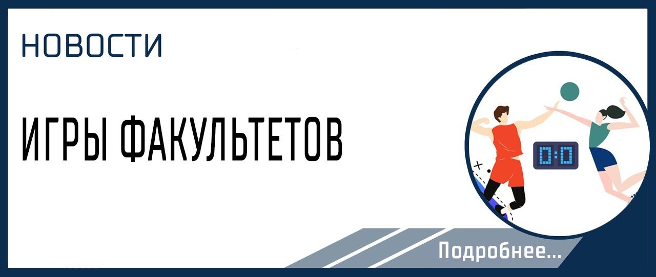 ИГРЫ ФАКУЛЬТЕТОВ