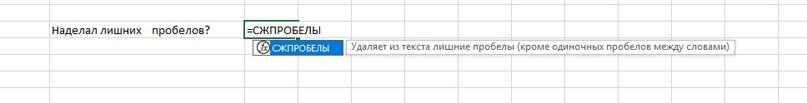 Полезные фишки Excel для интернет-маркетолога, изображение №1