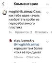 Барецкий Стас   Москва   42