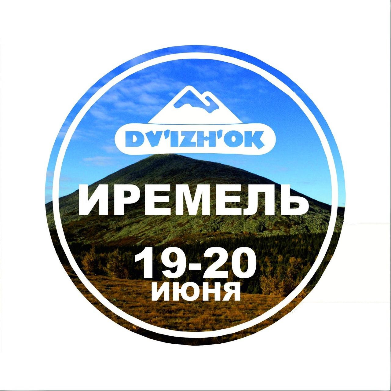 Афиша Ижевск ИРЕМЕЛЬ 2 ДНЯ / 19-20 ИЮНЯ