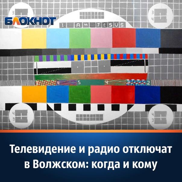 15 октября в Волжском стало известно о запланирова...