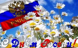 Руководители региона поздравили жителей области с Днём России!