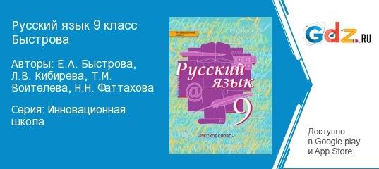 ГДЗ по русскому языку 9 класс Быстрова, Кибирева Решебник