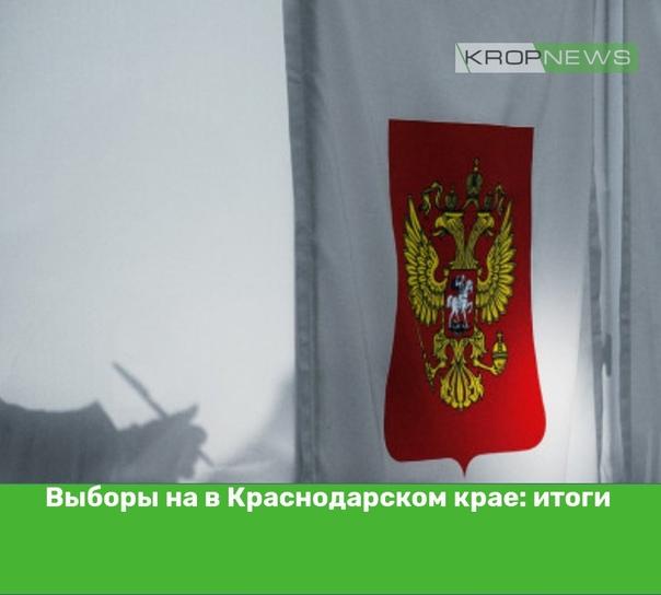 Выборы на в Краснодарском крае: итогиИтоги выборов...