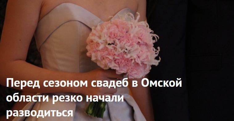 Перед сезоном свадеб в Омской области резко начали разводиться