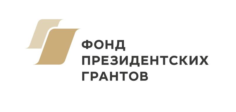 Стартовал прием заявок на второй конкурс президентских грантов 2021 года, изображение №1