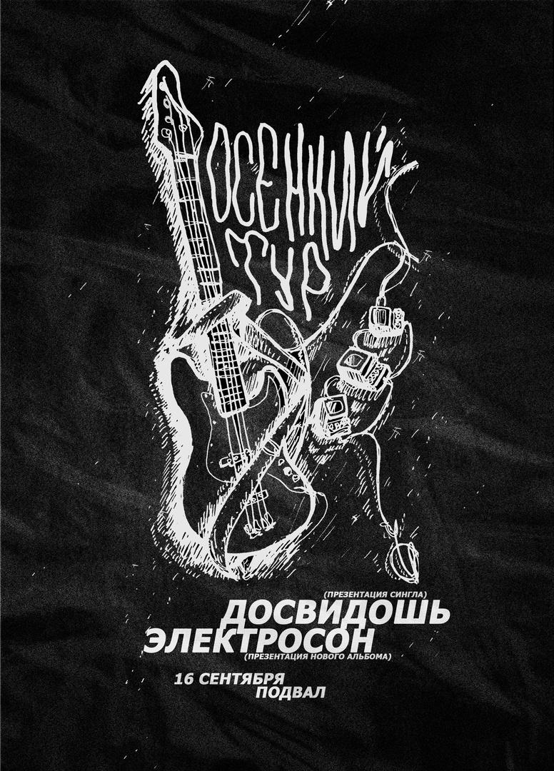Афиша Самара досвидошь и Электросон / 16.09 / Самара