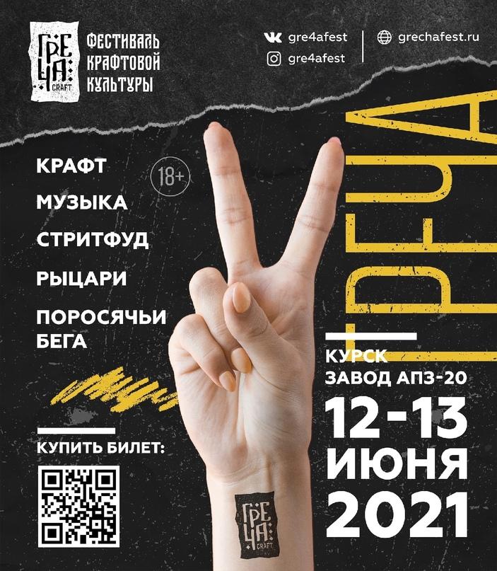 🔥Этим летом в Курске состоится свой Октоберфест! Уже через 2 месяца на территори...
