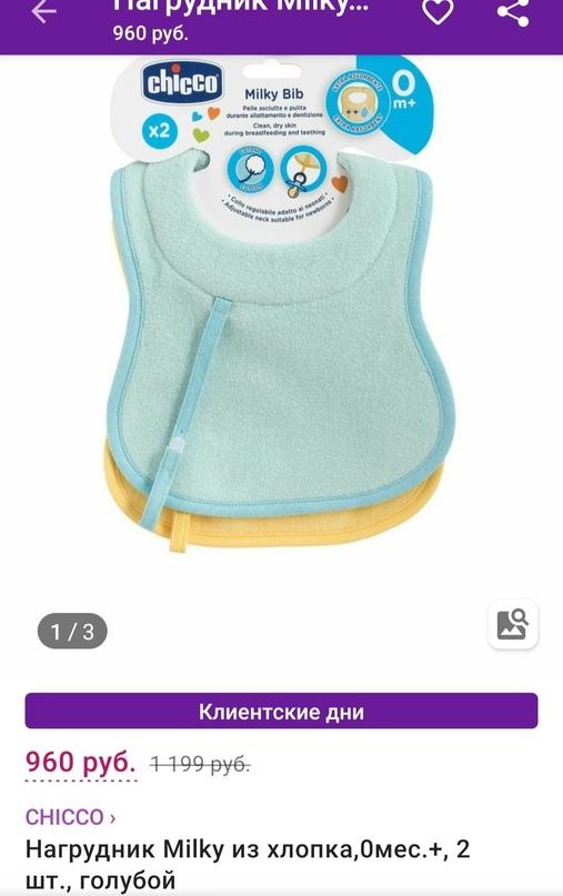 2 Нагрудника chicco. Цена в магазине около | Объявления Орска и Новотроицка №23693