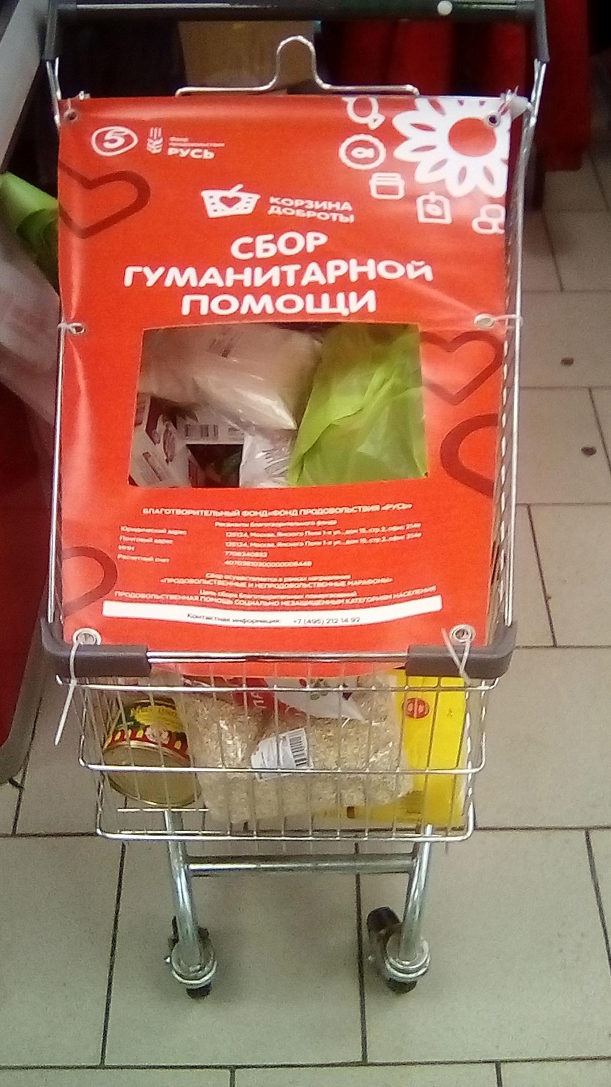 """Благотворительная акция фонда продовольствия """"Русь», изображение №1"""