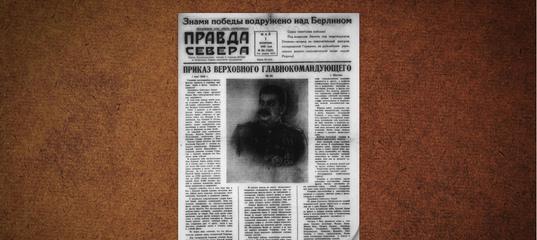 Правда Севера_084_01-05-1945