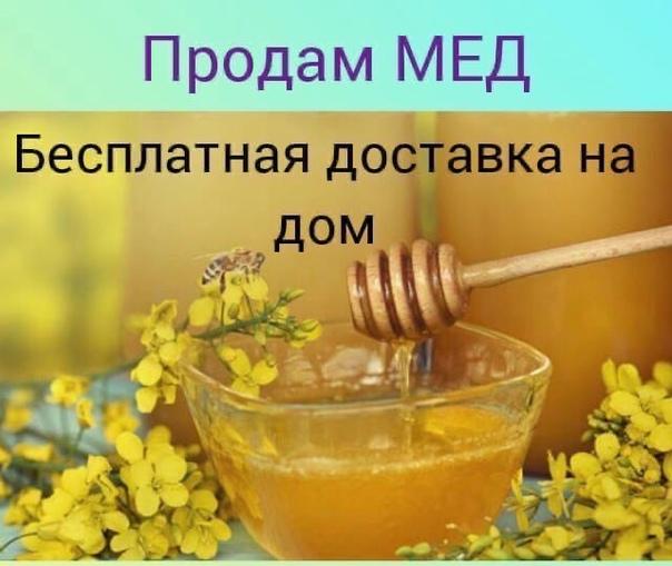 Продается мёд (разнотравие) качество гарантирую 3л...