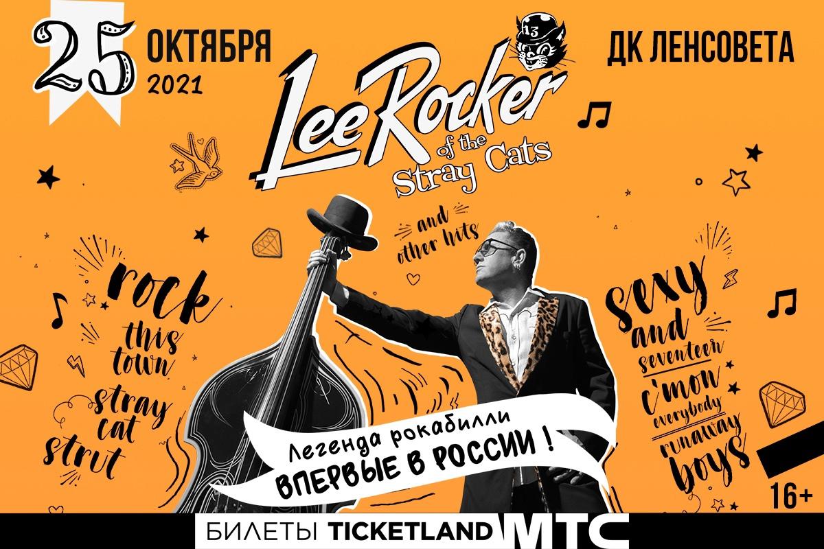 25.10 Lee Rocker в ДК Ленсовета!